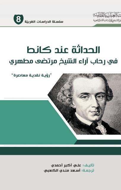 الحداثة عند كانط ، في رحاب آراء الشيخ مرتضى مطهري، رؤية نقدية معاصرة