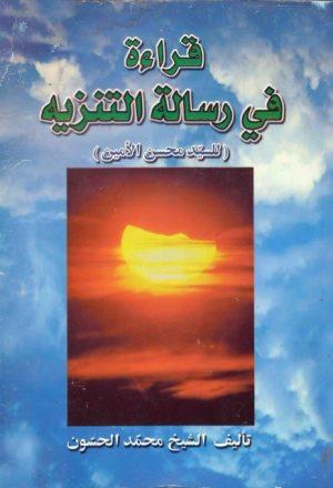 قراءة في رسالة التنزيه للسيد محسن الأمين