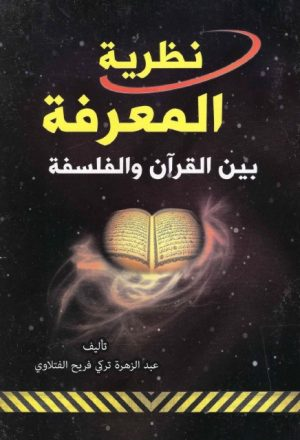 نظرية المعرفة ، بين القرآن والفلسفة ، دراسة مقارنة