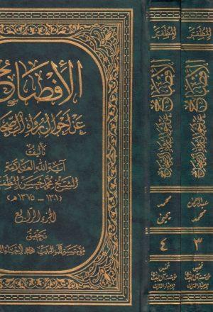 الإفصاح عن أحوال رواة الصحاح - 4 أجزاء