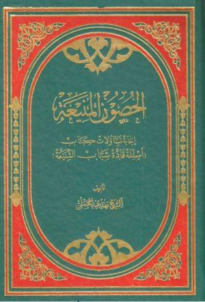 الحصون المنيعة ، إجابة تساؤلات كتاب (أسئلة قادة شباب الشيعة)