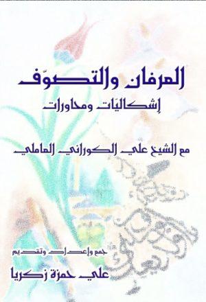 العرفان والتصوف ، إشكاليات ومحاورات ، مع الشيخ علي الكوراني العاملي