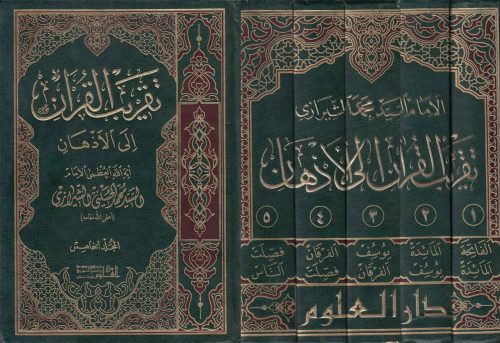 تقريب القرآن إلى الأذهان - 5 اجزاء