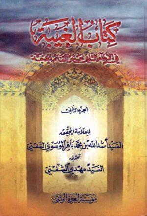 كتاب الغيبة في الإمام الثاني عشر القائم الحجة (عج) - ج1ج2