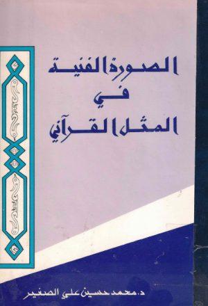 الصورة الفنية في المثل القرآني ، دراسة نقدية وبلاغية