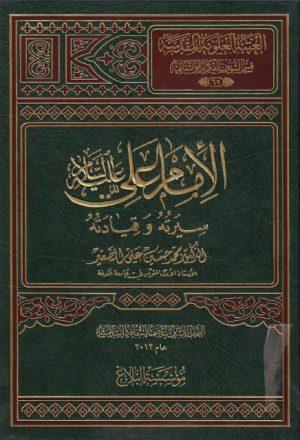 الإمام علي (ع) سيرته وقيادته