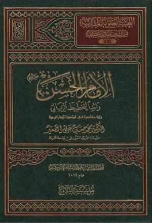 الإمام الحسن (ع) رائد التخطيط الرسالي، رؤية معاصرة في قيادية الإستراتيجية