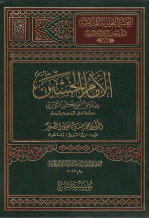 الإمام الحسين (ع) عملاق الفكر الثوري، دراسة في المنهج والمسار