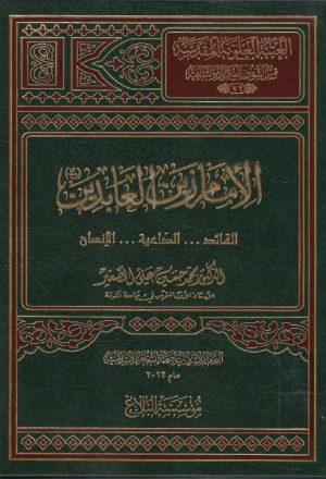 الإمام زين العابدين (ع) القائد ، الداعية ، الإنسان