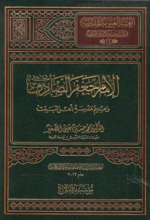 الإمام جعفر الصادق (عج) زعيم مدرسة أهل البيت (ع)