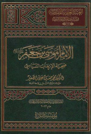 الإمام موسى بن جعفر (ع) ضحية الإرهاب السياسي