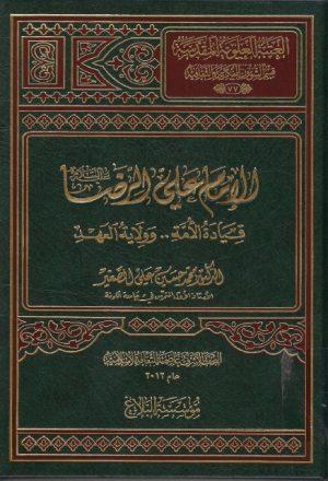 الإمام علي الرضا (ع) قيادة الأمة ، وولاية العهد