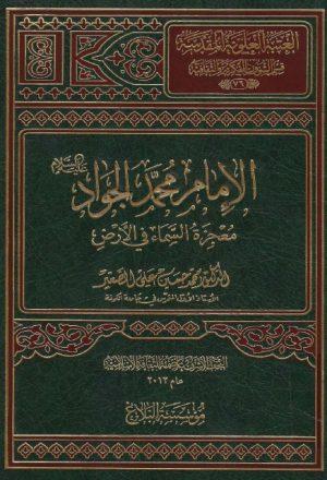 الإمام محمد الجواد (ع) معجزة السماء في الأرض