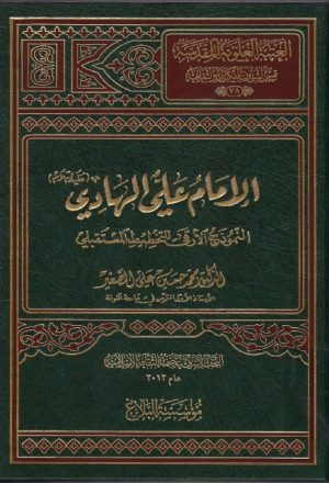 الإمام علي الهادي (ع) النموذج الأرقى للتخطيط المستقبلي