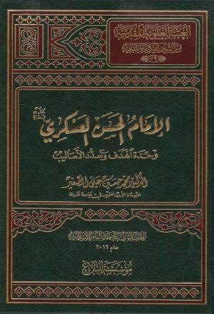 الإمام الحسن العسكري (ع) وحدة الهدف وعدد الأساليب