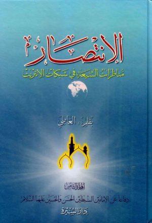 الإنتصار ، مناظرات الشيعة في شبكات الانترنت - 9 أجزاء