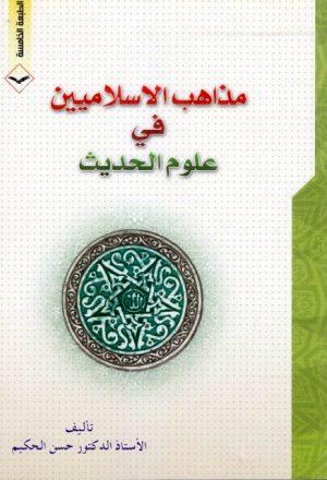 مذاهب الإسلاميين في علوم الحديث