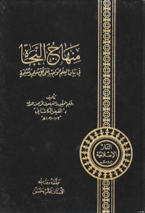 منهاج النجاة ، في بيان العلم الواجب على كل مسلم ومسلمة