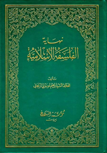 نهاية الفلسفة الإسلامية