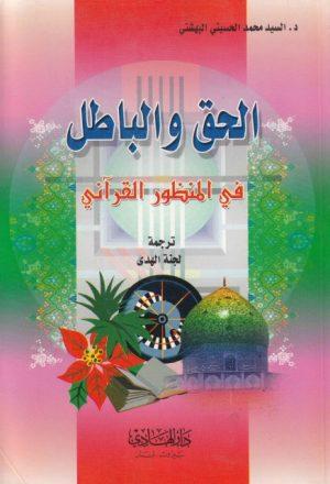 الحق والباطل في المنظور القرآني
