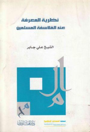 نظرية المعرفة عند الفلاسفة المسلمين