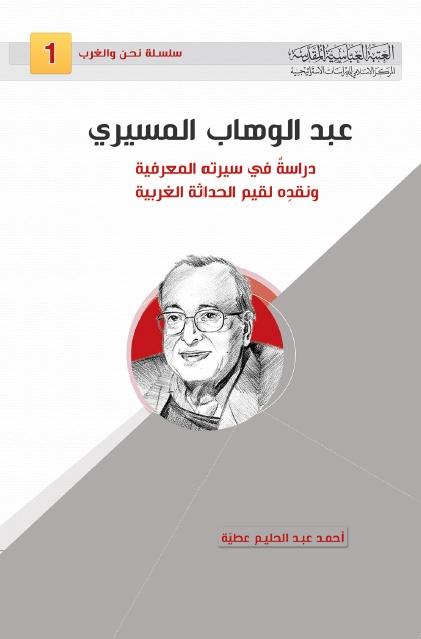 عبد الوهاب المسيري ، دراسة في سيرته المعرفية ونقده لقيم الحداثة الغربية