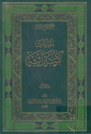 مقدمات كتب تراثية - ج1ج2