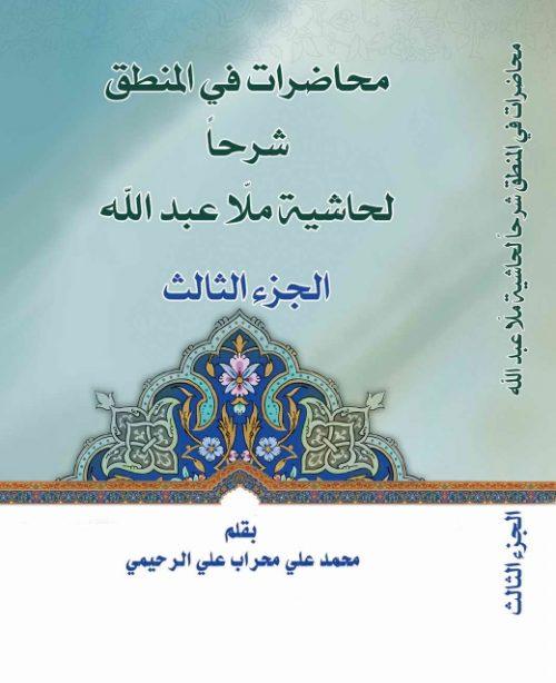 محاضرات في المنطق ، شرحاً لحاشية ملا عبدالله - ج1ج2ج3