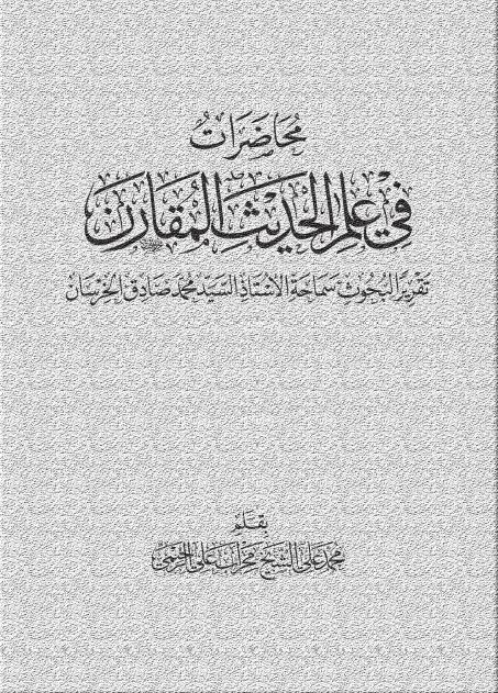 محاضرات في علم الحديث المقارن ، تقريراً لبحوث سماحة الأستاذ السيد محمد صادق الخرسان (الجزء الأول)