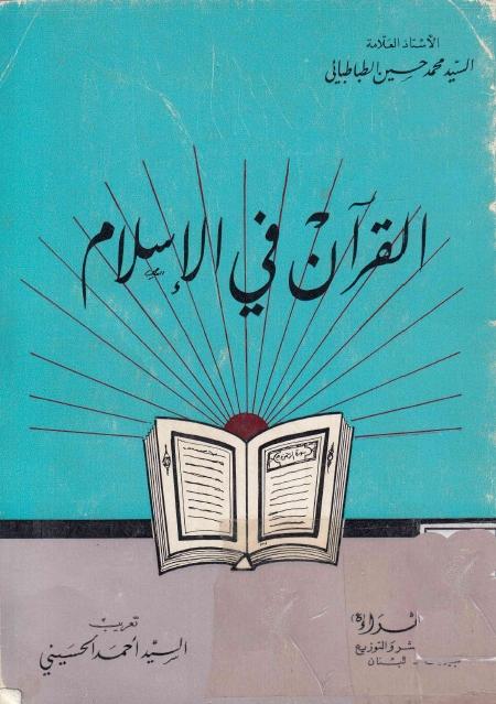 القرآن في الإسلام