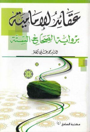 عقائد الإمامية برواية الصحاح الستة