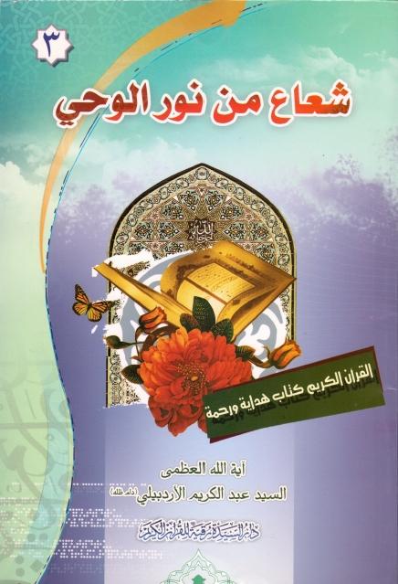شعاع من نورالوحي القرآن الكريم كتاب الهداية والرحمة