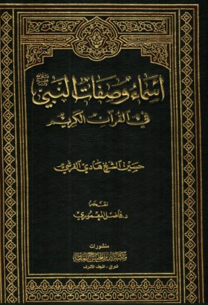 أسماء وصفات النبي (ص) في القرآن الكريم