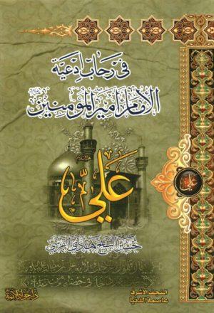 في رحاب أدعية الإمام أميرالمؤمنين (ع)