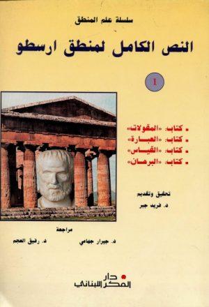 النص الكامل لمنطق أرسطو - ج1-2 - المقولات، العبارة، القياس، البرهان، الجدل، المغالطة