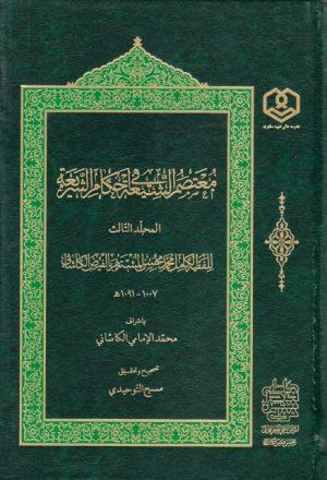 معتصم الشيعة في أحكام الشريعة - ج1ج2ج3