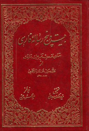 بيست وبنج رساله فارسي