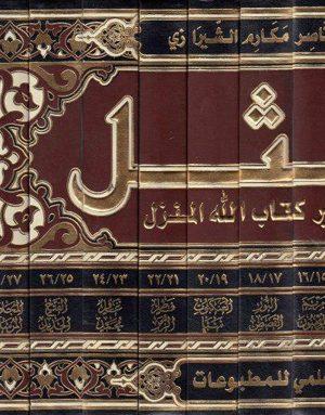 الأمثل في تفسير كتاب الله المنزل - 30 جزء - 15 مجلد
