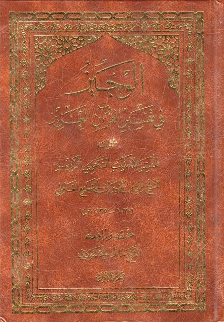 الوجيز في تفسير القرآن العزيز - 3 أجزاء