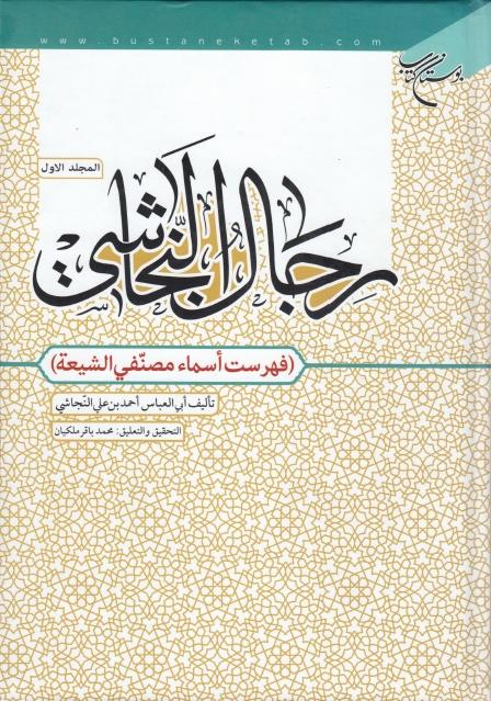 رجال النجاشي (فهرست أسماء مصنفي الشيعة) - ج1