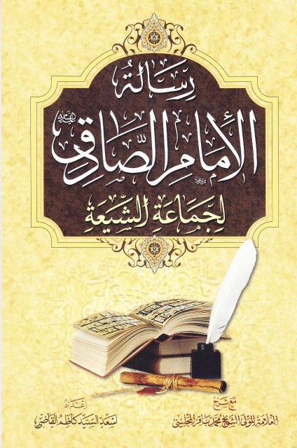 رسالة الإمام الصادق (ع) لجماعة من الشيعة، مع شرح العلامة المجلسي
