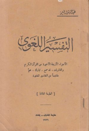 التفسير اللغوي ، الأجزاء الأربعة الأخيرة من القرآن الكريم