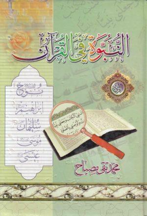 النبوة في القرآن