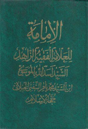 الإمامة