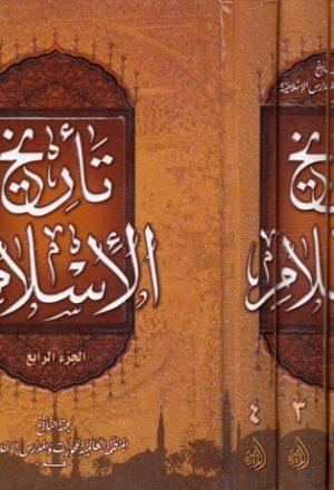 تأريخ الإسلام - 4 أجزاء
