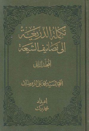 تكملة الذريعة إلى تصانيف الشيعة - ج1ج2