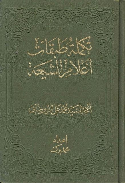تكملة طبقات أعلام الشيعة