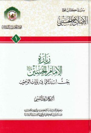 زيارة الإمام الحسين (ع)، بحث استدلالي في روايات الوجوب