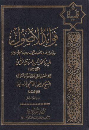 فوائد الأصول ، من افادات الميرزا الغروي النائيني - 3 أجزاء ، مجلدين