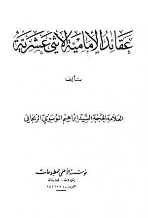 عقائد الإمامية الأثني عشرية